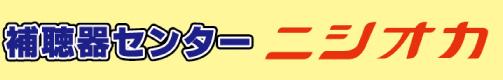 大阪 住之江(住ノ江)の補聴器センターニシオカ